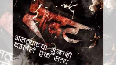 Saavat Movie Official 3rd Teaser: भीतीचे 'सावट' अजून गडद होत जाणार, चित्रपटाचा नवा टिझर प्रदर्शित