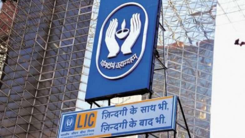 LIC चा Micro Bachat Insurance प्लॅन लॉन्च; जाणून घ्या काय आहे खासियत
