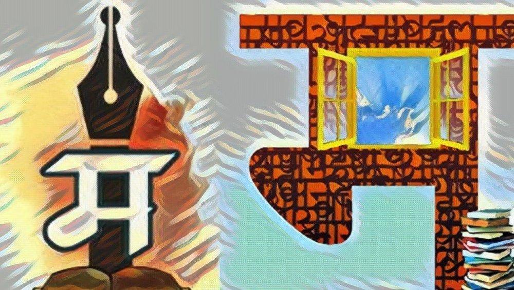 Marathi Bhasha Din 2019: मराठी आहात? मग तुम्हाला या गोष्टी माहिती असायलाच हव्यात!