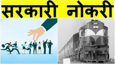 रेल्वे भरती, सरकारी नोकरी: RRB, IRCTC आणि Northern Railway मध्ये तब्बल 1 लाख 30 हजार जागा