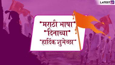 Marathi Bhasha Din 2019: मराठी भाषा दिनाच्या शुभेच्छा देण्यासाठी खास WhatsApp Messages, SMS, Wishes आणि शुभेच्छापत्र!