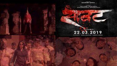 Saavat Official Teaser: सात श्रावणातील सात खून आणि गडद होत जाणारे भीतीचे 'सावट', 22 मार्चला उलगडणार रहस्य