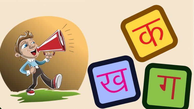 Marathi Bhasha Din 2019: मराठी भाषेचं सौंदर्य अधिक खुलवतात महाराष्ट्रातील या '14' मजेशीर बोली भाषा