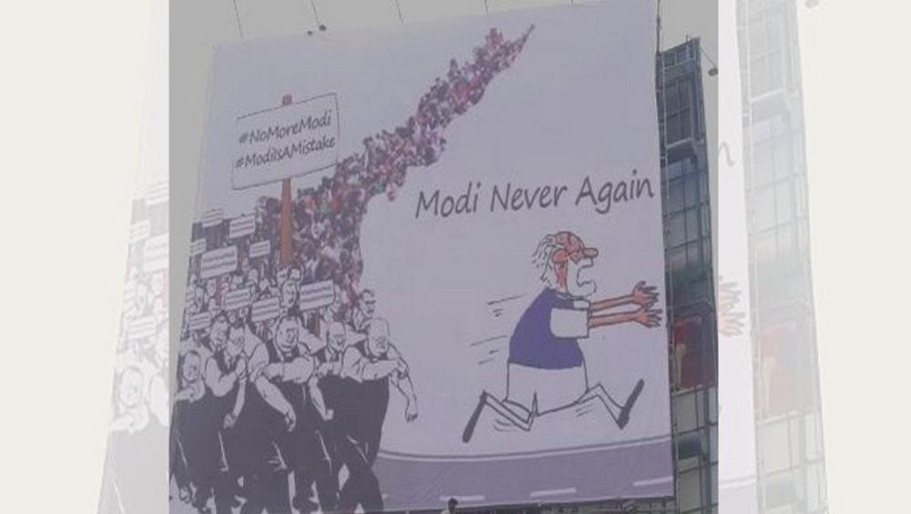 पंतप्रधान नरेंद्र मोदी आज आंध्र प्रदेशात दौऱ्यावर, राज्यात झळकले 'No More Modi' पोस्टर