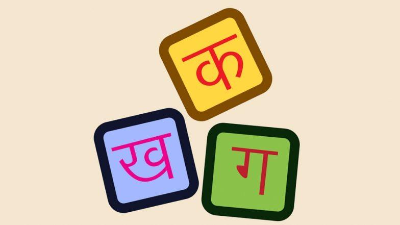 International Mother Language Day 2019:  21 फेब्रुवारी दिवशी जागतिक मातृभाषा दिवस का साजरा केला जातो?