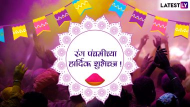 Happy Rang Panchami 2019: रंगपंचमीच्या शुभेच्छा देण्यासाठी खास मराठी संदेश, SMS, Quotes, Wishes, WhatsApp Status, GIFs आणि शुभेच्छापत्रं!