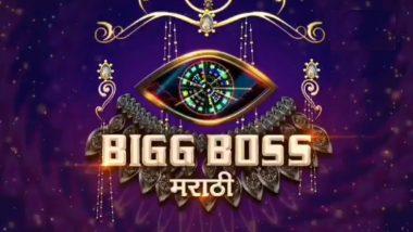 Bigg Boss Marathi 3 Date and Time: प्रतीक्षा संपली! 'या' दिवशी सुरु होणार बिग बॉस मराठीचा तिसरा सिझन; समोर आला नवा प्रोमो (Watch Video)
