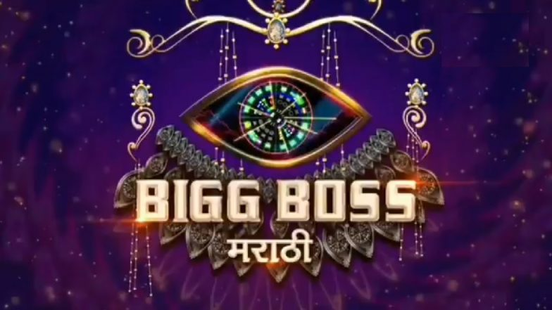Bigg Boss Marathi Season 2: प्रेक्षकांच्या भेटीला लवकरच मराठी बिग बॉस सिझन 2; पाहा टीझर