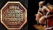 Shiv Jayanti 2020: शिवाजी महाराज यांच्या राजमुद्रेचा नेमका अर्थ काय? वाचा सविस्तर
