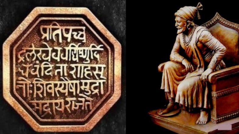 Shiv Jayanti 2019: शिवाजी महाराज यांची 'राजमुद्रा' म्हणजे बुद्धिमत्ता, सामर्थ्य आणि प्रेरणेचा आविष्कार