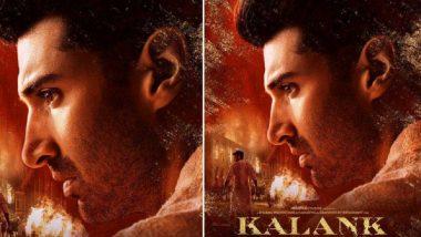 Kalank New Poster: 'कलंक' सिनेमाच्या नव्या पोस्टरवर 'आदित्य रॉय कपूर'चा भावुक लूक!