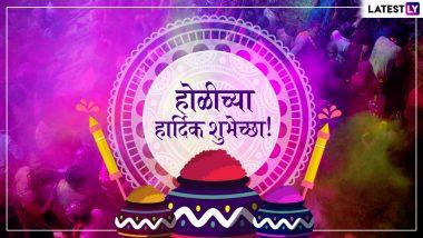 Happy Holi 2019: होळी सणाच्या शुभेच्छा देण्यासाठी खास मराठी संदेश,  SMS, Quotes, WhatsApp Status, Wishes, GIFs आणि शुभेच्छापत्रं!