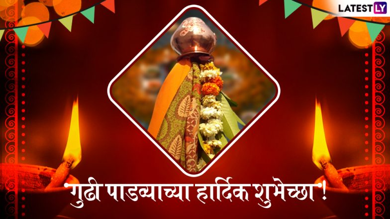 Gudi Padwa 2019: गुढीपाडवा आणि नववर्षाच्या शुभेच्छा देण्यासाठी खास मराठी संदेश, SMS, Quotes, Wishes, WhatsApp Status, GIFs आणि शुभेच्छापत्रं!