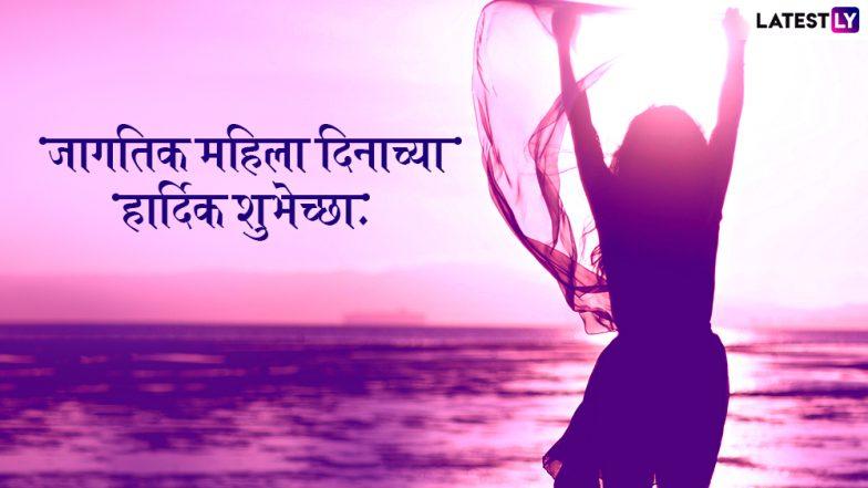 International Women's Day 2019: 'जागतिक महिला दिना'च्या शुभेच्छा देण्यासाठी खास मराठी संदेश, Quotes, SMS, WhatsApp Status, Wishes आणि शुभेच्छापत्रं!