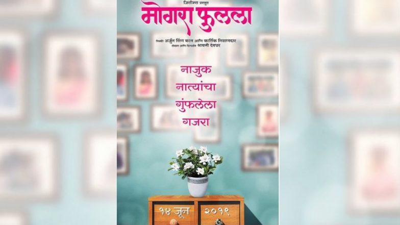 'स्वप्निल जोशी' चा आगामी सिनेमा 'मोगरा फुलला' 14 जूनला होणार रीलिज