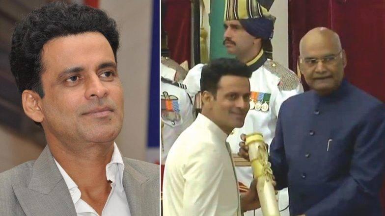 Padma Awards: राष्ट्रपती रामनाथ कोविंद यांच्या हस्ते अभिनेता मनोज बाजपेयी ह्याचा 'पद्म श्री' पुरस्काराने गौरव