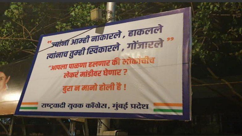मुंबई: आपला पाळणा कधी हालणार की लोकांचीच लेकरं मांडीवर घेणार? राष्ट्रवादी युवक काँग्रेसची भाजपा विरोधात पोस्टरबाजी