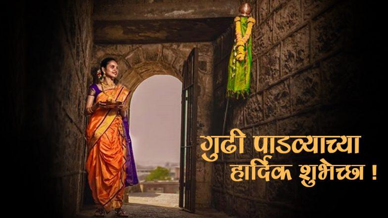 Happy Gudi Padwa 2019: गुढीपाडवा आणि हिंदू नववर्षाच्या शुभेच्छा देण्यासाठी खास मराठी-इंग्रजी SMS, Quotes, Wishes, WhatsApp Status, Images, Greetings!