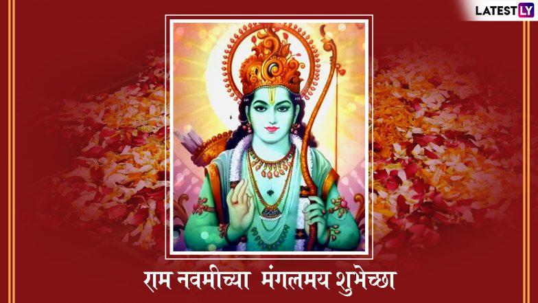Happy Ram Navami 2019 Wishes: 'राम नवमी' च्या शुभेच्छा देण्यासाठी खास मराठी SMS, WhatsApp Status, GIFs आणि मराठमोळी शुभेच्छापत्र!