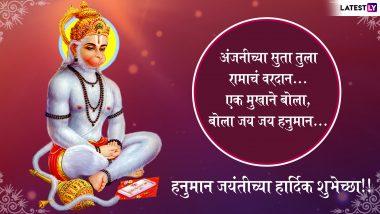 Hanuman Jayanti 2019: शक्तीची देवता 'हनुमान' विषयी जाणून घ्या 7 खास गोष्टी