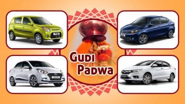 Gudi Padwa 2019 Discounts & Offers on Cars: गुढी पाडव्यानिमित्त मारुती इर्टिका, मारुती अल्टो, टाटा टिगोर, होंडा सिटी, टोयोटा इनोव्हा क्रिस्टा 'या' कार्सवर जबरदस्त डिस्काऊंट