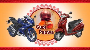 Gudi Padwa 2019 Offers on Bikes & Scooters: गुढीपाडव्या निमित्त होंडा अॅक्टीव्हा 5G, सुझुकी गिक्स्कर, यामहा R15 V3 यांच्यासह 'या' बाईक्सवरही मिळवा 7000 रुपयांपर्यंत सूट