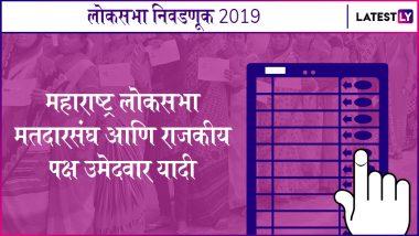 Lok Sabha Elections 2019: महाराष्ट्र लोकसभा मतदारसंघ आणि काँग्रेस, राष्ट्रवादी, शिवसेना, भाजप उमेदवार संपूर्ण यादी