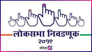 Lok Sabha Election 2019 Phase 5 Voting:  देशातील 7 राज्यांत पाचव्या टप्प्यातील मतदान सुरु