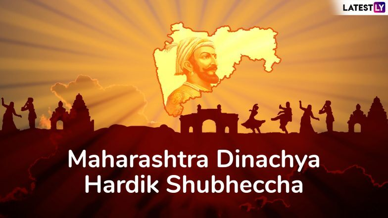 Happy Maharashtra Day 2019 Wishes: 'महाराष्ट्र दिना'निमित्त WhatsApp Status, Messager यांच्या माध्यमातून मेसेज, ग्रिटिंग्स, Quotes, SMS द्वारे शेअर करा या शुभेच्छा!
