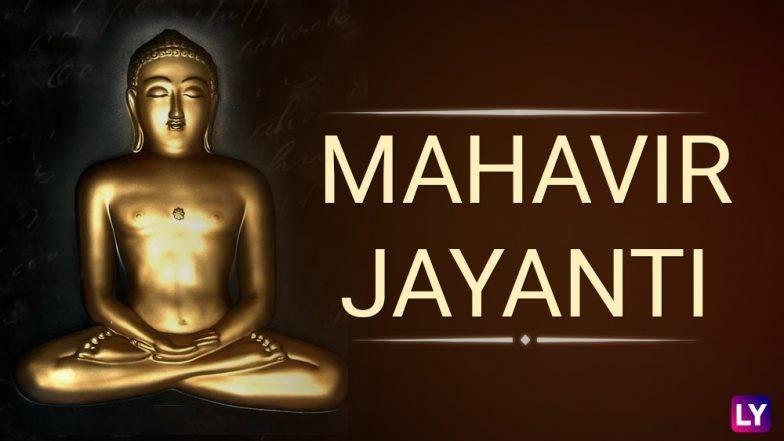 Mahavir Jayanti 2019: महावीर जयंती का साजरी केली जाते?