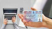 How to Change Name on Pan Card: पॅन कार्ड मध्ये नाव बदलायचे असेल वा दुरुस्त करायचे असेल तर 'या' पद्धतीने करा ऑनलाईन अर्ज