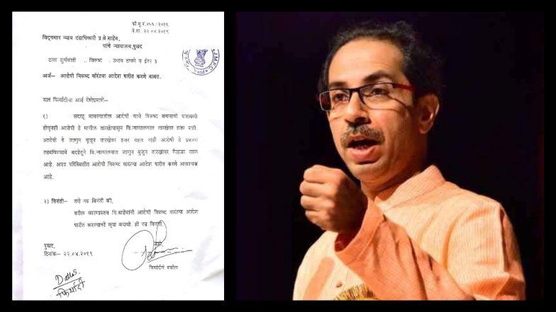 Maratha Kranti Morcha: उद्धव ठाकरे, संजय राऊत, श्रीनिवास प्रभुदेसाई यांच्याविरुद्ध अटक वॉरंट?