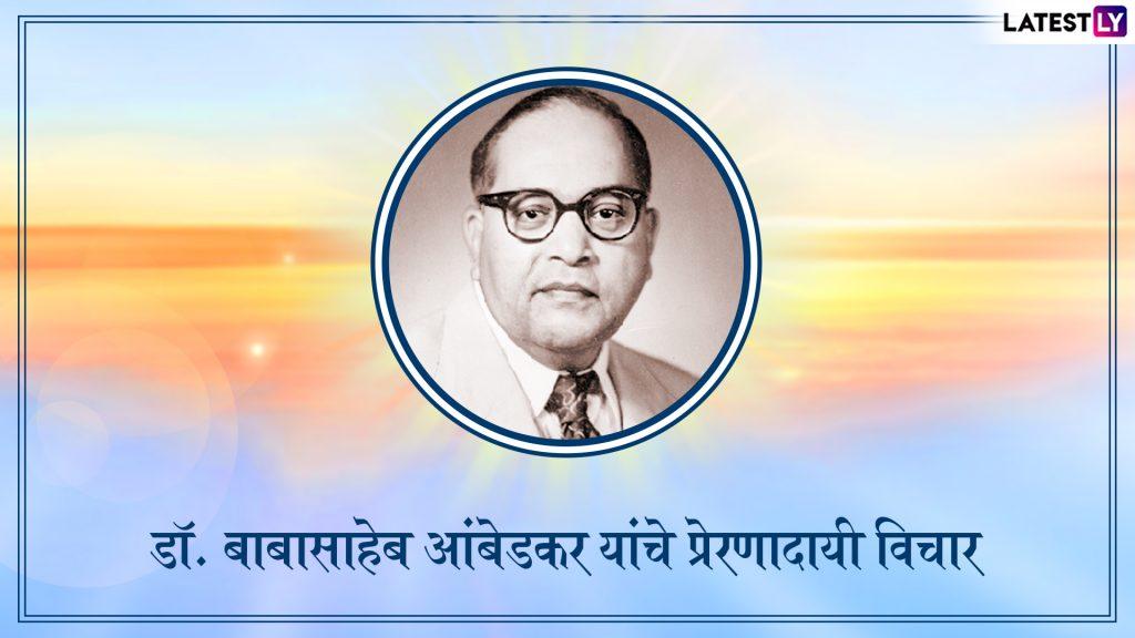 Dr. Babasaheb Ambedkar Jayanti 2019: डॉ. बाबासाहेब आंबेडकर यांचे प्रेरणादायी विचार