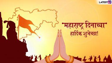 Happy Maharashtra Day 2019: महाराष्ट्र दिनाच्या शुभेच्छा देण्यासाठी मराठमोळी WhatsApp, Facebook Status, SMS, Wishes, Quotes, Images आणि शुभेच्छापत्रं!