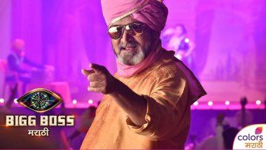 Bigg Boss Marathi 2 Second Promo: बिग बॉस मराठी सीझन 2 च्या घरात आपल्या अदाकारीने भल्याभल्यांचे फेटे उडवलेली नार यंदा सर्वांची झोप उडवणार? (Watch Video)