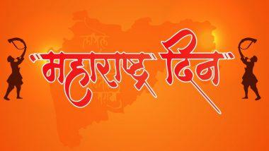 Maharashtra Day 2019: महाराष्ट्र दिनानिमित्त खास मराठमोठी गीते (Video)