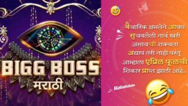 Bigg Boss Marathi 2 Contestants: 'बिग बॉस'ने केला रसिकांचा एप्रिल फूल; स्पर्धकांची नावं अद्याप गुलदस्त्यात