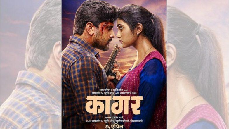 Kaagar Trailer: 'कागर' सिनेमाचा ट्रेलर आऊट; 'जुनं जाणार तेंव्हाच नवं येणार' म्हणत दमदार राजकारण्याच्या भूमिकेत 'रिंकू राजगुरू'