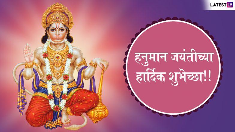 Happy Hanuman Jayanti 2019: 'हनुमान जयंती'च्या शुभेच्छा देण्यासाठी खास मराठी संदेश, शुभेच्छापत्रं आणि GIF's!