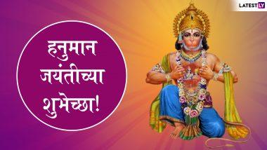 Happy Hanuman Jayanti 2019: 'हनुमान जयंती'च्या शुभेच्छा देण्यासाठी खास '5' मराठी शुभेच्छापत्रं!