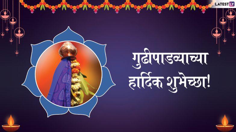 Gudi Padwa 2019 Wishes: गुढीपाडव्याच्या शुभेच्छा देण्यासाठी WhatsApp Messages,Images आणि Facebook Greetings,जल्लोषात करा हिंदू नववर्षाचं स्वागत