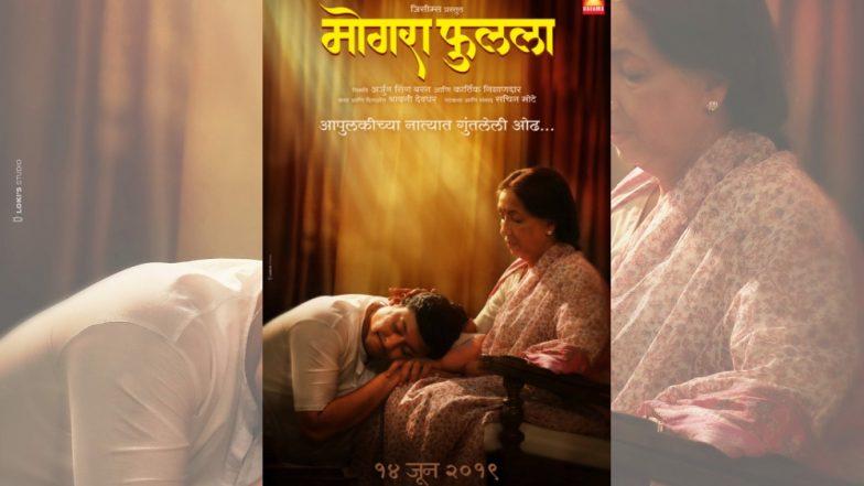 'मोगरा फुलला' सिनेमाचं नवं पोस्टर; नीना कुळकर्णी - स्वप्नील जोशी 14 वर्षांनी एकत्र करणार काम