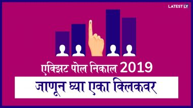 Exit Polls Results Of Lok Sabha Elections 2019: सर्व Exit Poll नुसार देशात पुन्हा मोदी सरकार