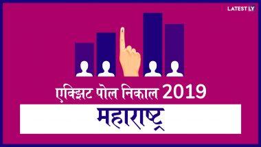 Maharashtra Lok Sabha Elections 2019 Exit Poll Results : महाराष्ट्र लोकसभा निवडणूक एक्झिट पोल अंदाज  इथे पाहा सविस्तर