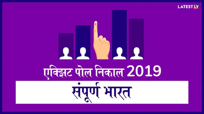 Lok Sabha Elections 2019 News 18 Lokmat- IPSOS  Exit Polls 2019 LIVE Streaming: कोणत्या पक्षाला मिळणार बहुमत? एक्झिट पोल मधून वर्तवला जाणार नव्या सरकारचा अंदाज