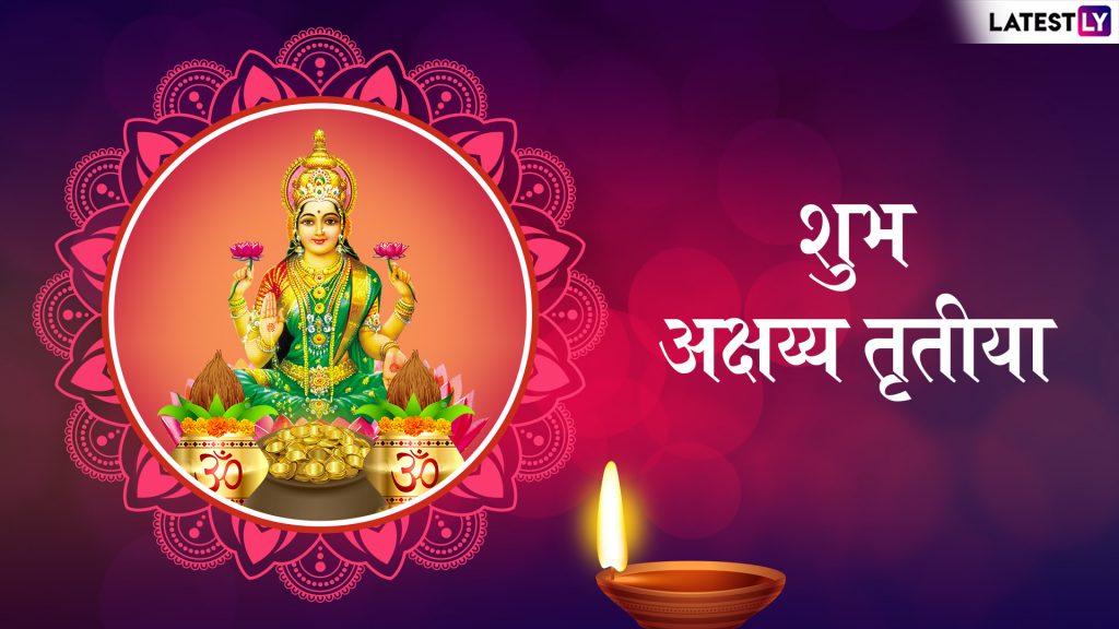 Happy Akshaya Tritiya 2019 Wishes: अक्षय्य तृतीयेच्या शुभेच्छा देण्यासाठी खास इंग्रजी, मराठी Greetings, Wishes, WhatsApp Status Images आणि WhatsApp Stickers!