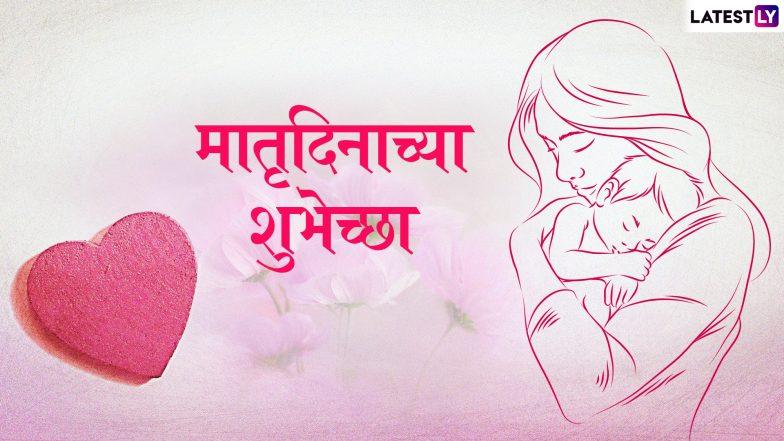Mother's Day 2019 Wishes Wallpapers: मदर्स डे दिवशी खास इंग्रजी, मराठी HD Images,Wallpapers,GIF Greetings आणि   WhatsApp Sticker Messages च्या माध्यमातून शुभेच्छा देऊन खास करा तिचा आजचा मातृदिन!
