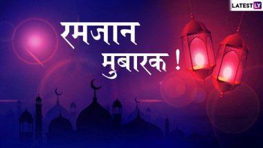 Ramadan Mubarak 2019 Wishes And Messages:सुरु झाला रमजान; WhatsApp, Facebook, SMS च्या माध्यमातून द्या मित्रांसह आप्तेष्टांना शुभेच्छा!