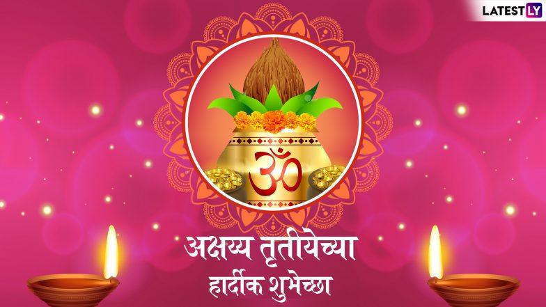 Akshaya Tritiya 2019 Wishes: अक्षय्य तृतीयेच्या शुभेच्छा देण्यासाठी खास मराठी SMS, Quotes, Wishes, WhatsApp Status, Images आणि Greetings!