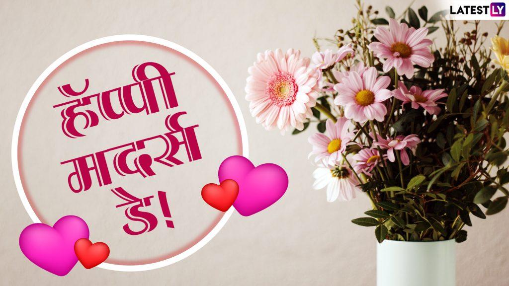 Happy Mother's Day 2019: कसा सुरु झाला मदर्स डे? जाणून घ्या मातृत्व दिन इतिहास आणि बरंच काही